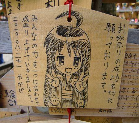 yakaze ema --maime 20100821_R
