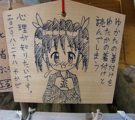 yakaze ema --maime 20100828_R