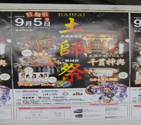 washinomiya sta06 20100905_R