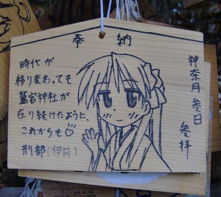 sonota02 20101025ph itsuki ema --maime 201010--_R