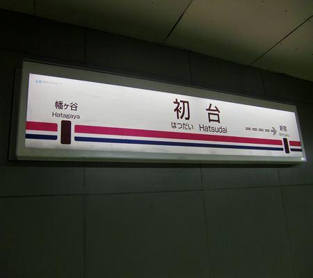 keio shinsen hatsudai sta 02 20100905_R