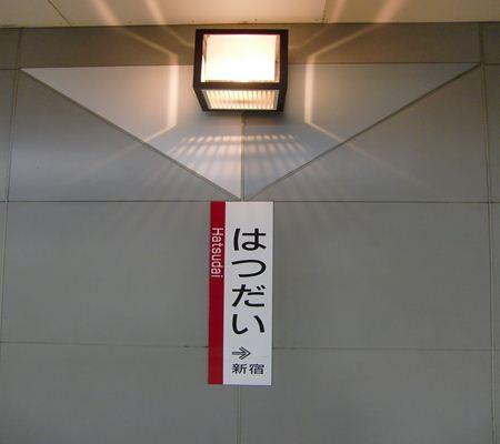 keio shinsen hatsudai sta 03 20100905_R