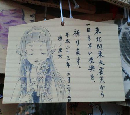 akatsuki ema --maime 01 20110323_R