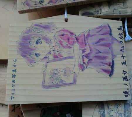 akatsuki ema 59maime 01 20110218_R