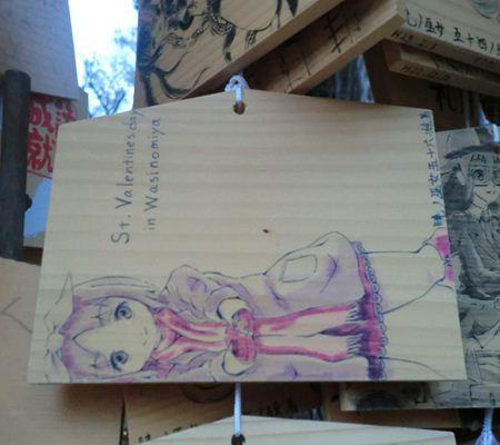 akatsuki ema 56maime 01 20110214_R