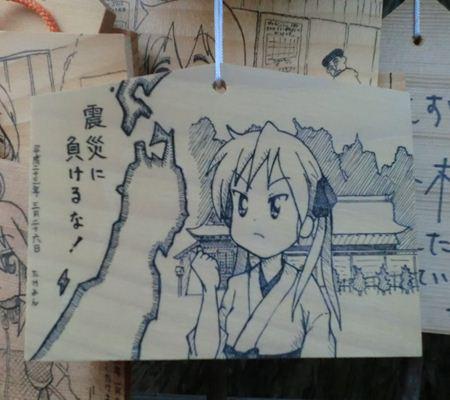 takeyon ema --maime 20110326_R