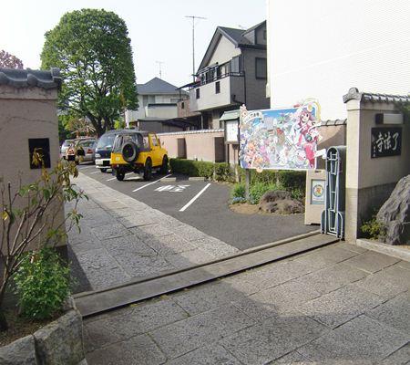 tky nishi hachioji ryouhiji01 20110502_R