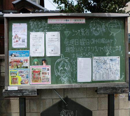 saitama washimiya jinjya 02 20110510_R