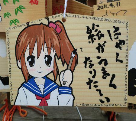 shihoguru ema --maime 20110501_R