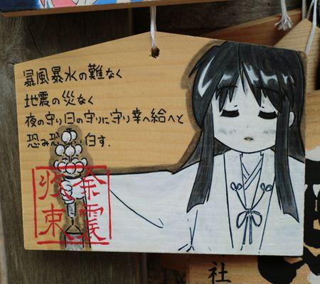 shihoguru ema --maime 201105--_R