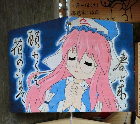shihoguru ema --maime  201104--_R