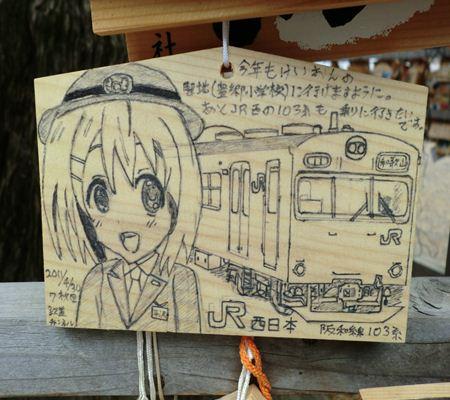tetsudou chan ema 7maime 20110430_R
