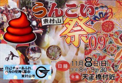うんこい祭09'ポスター