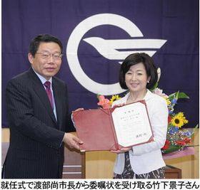 就任式で渡部尚市長から委嘱状を受け取る竹下景子さん
