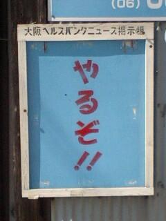 大阪ヘルスバンクニュース掲示板