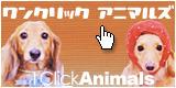 1ClickAnimalsリンクバナー
