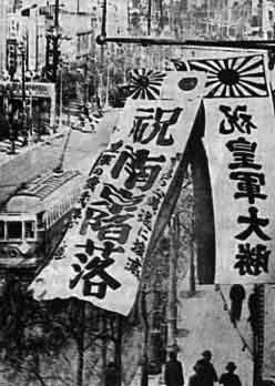 南京陥落直後の東京