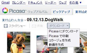 「Picasaウェブアルバム」キャプチャー002