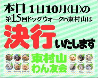 「第15回ドッグウォークin東村山」決行のお知らせ