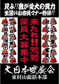 大日本愛糞会ポスター
