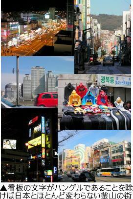 日本とほとんど変わらない釜山の街