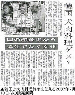 韓国の犬肉料理論争を伝える読売新聞