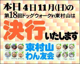 「第18回ドッグウォークin東村山」決行のお知らせ