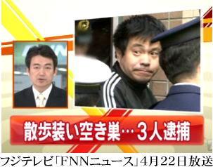 フジテレビ「FNNニュース」4月22日放送
