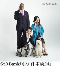 SoftBank「ホワイト家族24」