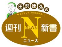 テレビ東京「田勢康弘の週刊NEWS新書」
