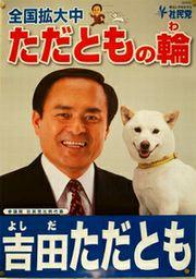 吉田ただともポスター