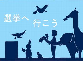 田中知佳デザイン「選挙へ行こう」ポスター