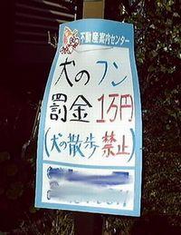 犬のフン罰金1万円