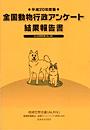 全国動物行政アンケート結果報告書(平成20年度版)