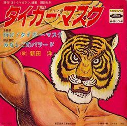 タイガー・マスク主題歌レコードジャケット
