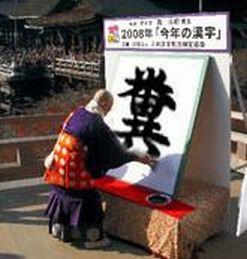 清水寺「今年の漢字」?