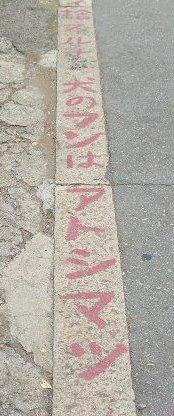 犬フン放置警告サイン「犬のフンはアトシマツ」