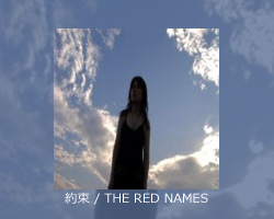 THE RED NAMES「約束」