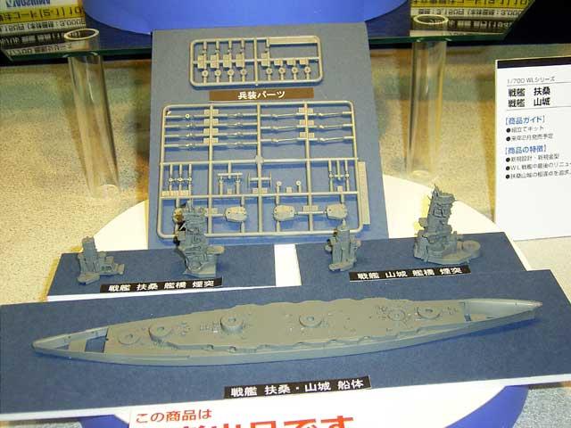 プララジショー2006アオシマ扶桑型01