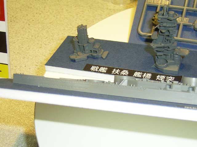 プララジショー2006アオシマ扶桑型03