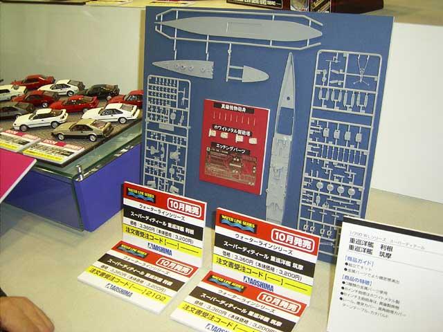 プララジショー2006アオシマ利根型01