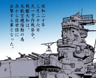 大和沖縄特攻の真実1