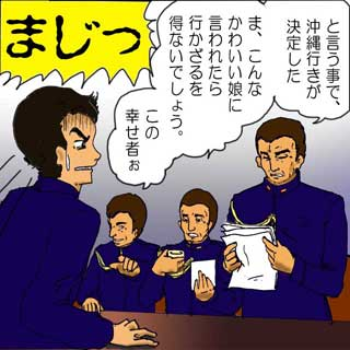 大和沖縄特攻の真実3