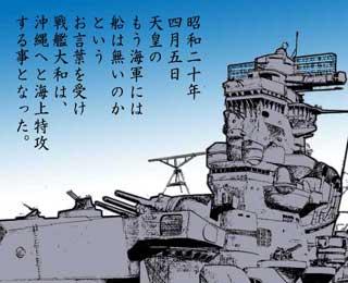 大和沖縄特攻の真実4