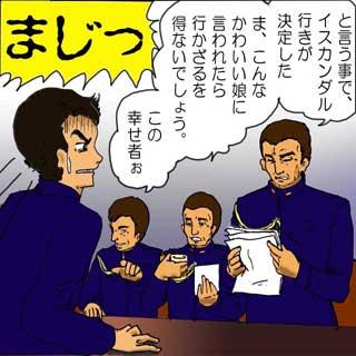 大和沖縄特攻の真実6