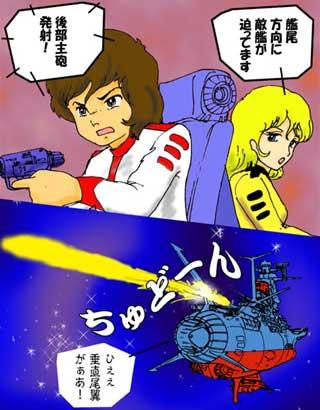 某宇宙戦艦の考証01