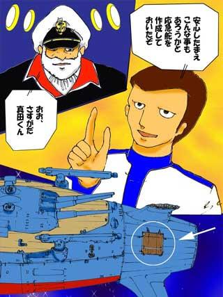 某宇宙戦艦の考証02