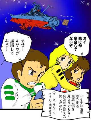 某宇宙戦艦の考証03