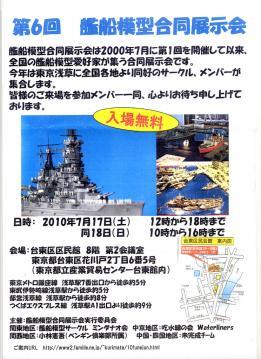 第6回艦船模型合同展示会ポ