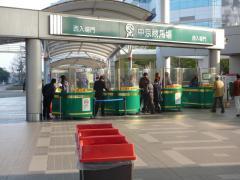 中京入場門